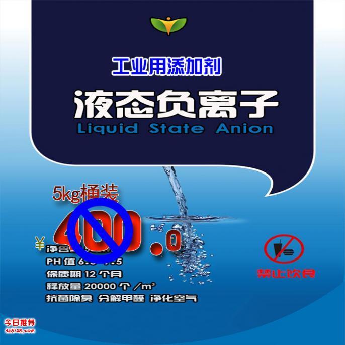 负离子水剂 室内空气治理 空气净化 车内除甲醛 负离子的作用