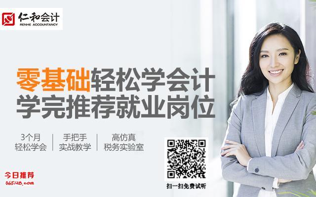 浦东杨思0基础学会计哪家好一上海仁和会计培训学校