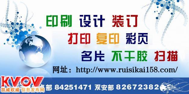 北京图文快印公司24小时服务电话 82672382施乐彩色数码复印