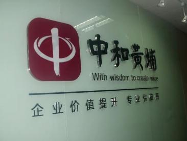 北京制作公司logo墙亚克力水晶字背景墙雕刻字制作  异形雕刻,亚克力