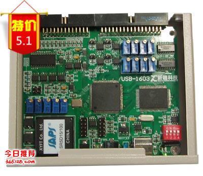 新超USB总线多功能数据采集卡USB-1603
