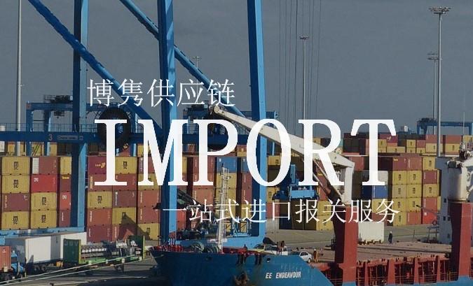乳制品类食品进口国内哪个港口比较好,需要怎样报关清关