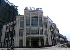 北京建工售楼处