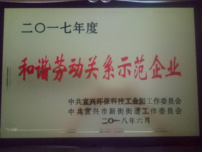 宜兴环科园工会2017年度和谐劳动关系示范企业