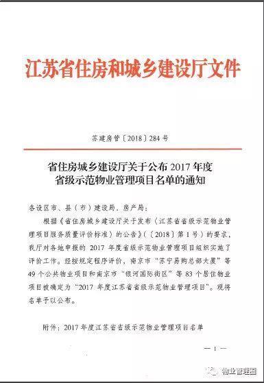 """热烈祝贺天禧花园荣获""""2017年度省级示范物业管理项目"""""""