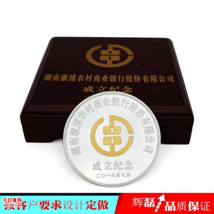 纪念币 金银纪念币 定制纪念币 银行开业纪念币