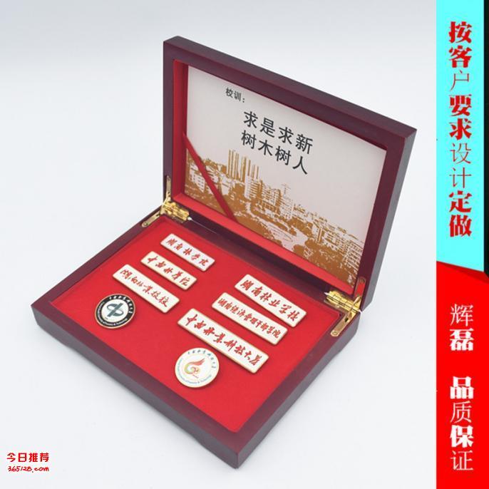 中南林科大校庆纪念品 校庆徽章定制 学校胸牌制作