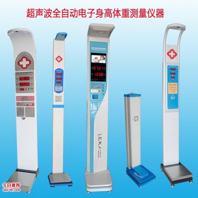 全自动超声波电子身高体重测量仪