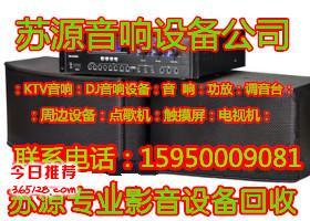 淮安酒店设备回收,涟水KTV设备回收,泗洪宾馆设备回收,淮阴