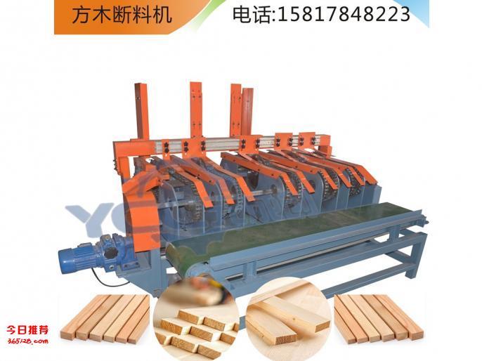 自动断料机 自动下料截木机 方木多段锯机 断木长短锯