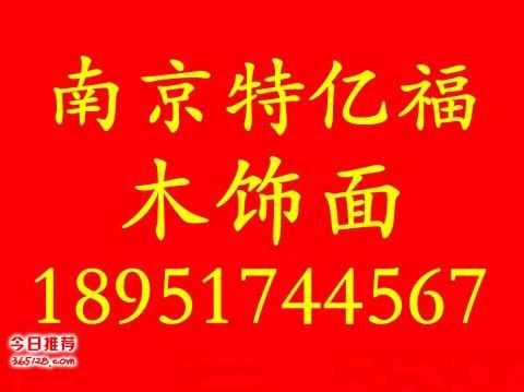 南京特亿福木业有限公司招聘实木门制作木工