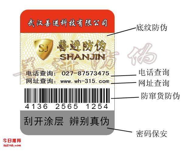 攀枝花防伪标签印刷公司(刮刮卡提货券合格证)