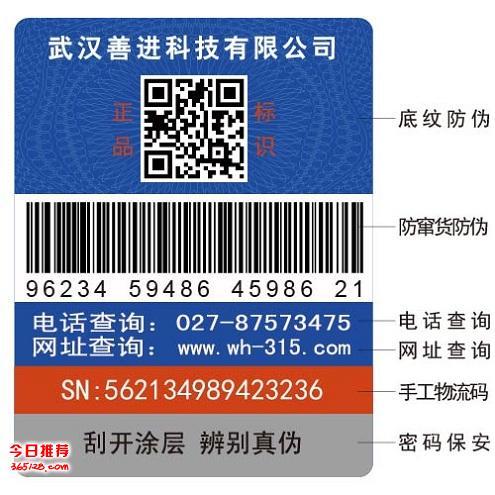 安庆防伪标签3天快速加急出货-安徽400电话防伪