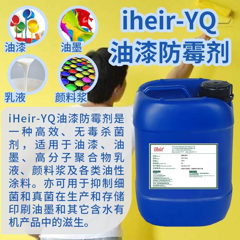 油漆防霉剂