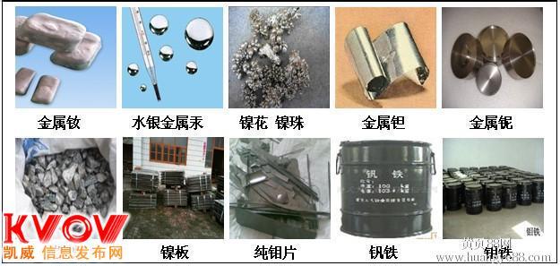 沈阳钼丝回收《废旧金属回收 》钼回收 钨回收 沈阳废铜回收