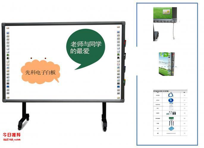 先科多媒体电教白板价格 红外多点触控电子白板 教学专用大尺