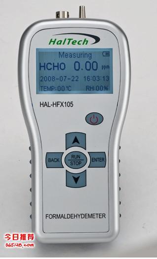 强烈推荐  值得您信赖的 HFX105甲醛检测仪