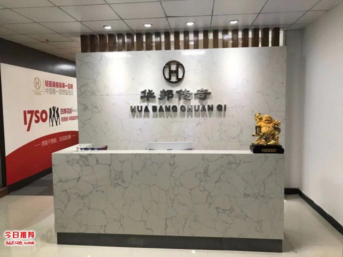 广州华邦传奇生物科技有限公司产品批发代理