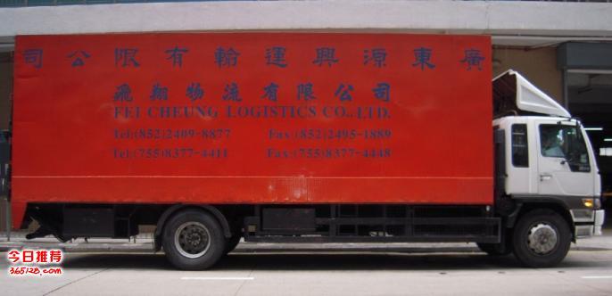 肇庆到香港货柜码头运输公司