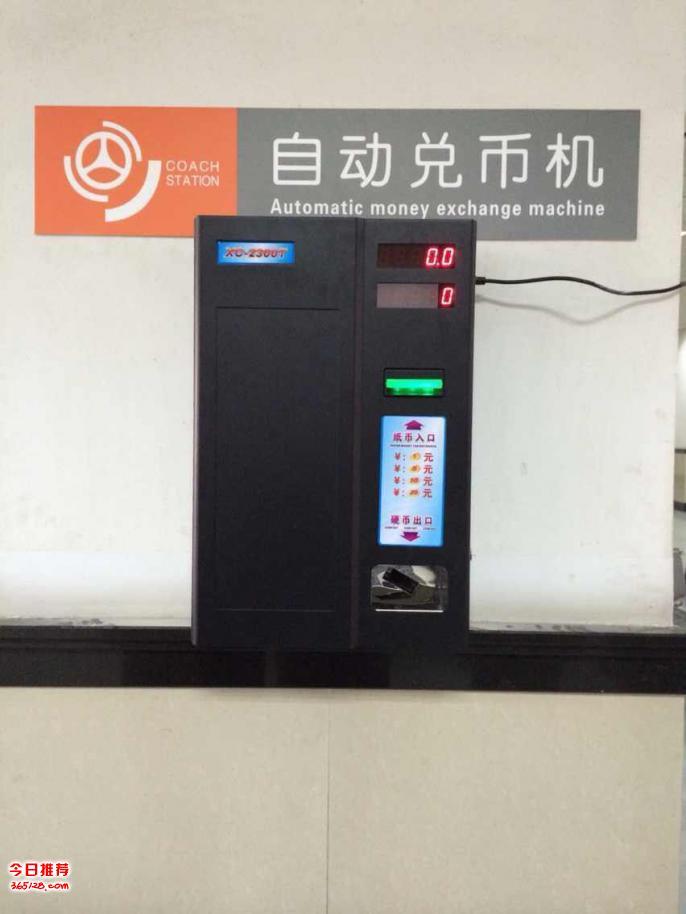自助洗衣房|纸币兑硬币|兑币机|兑零机|自动兑币机厂家
