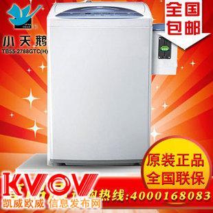 小天鹅TB55-2788GTC 投币洗衣机 全国免费上门安装