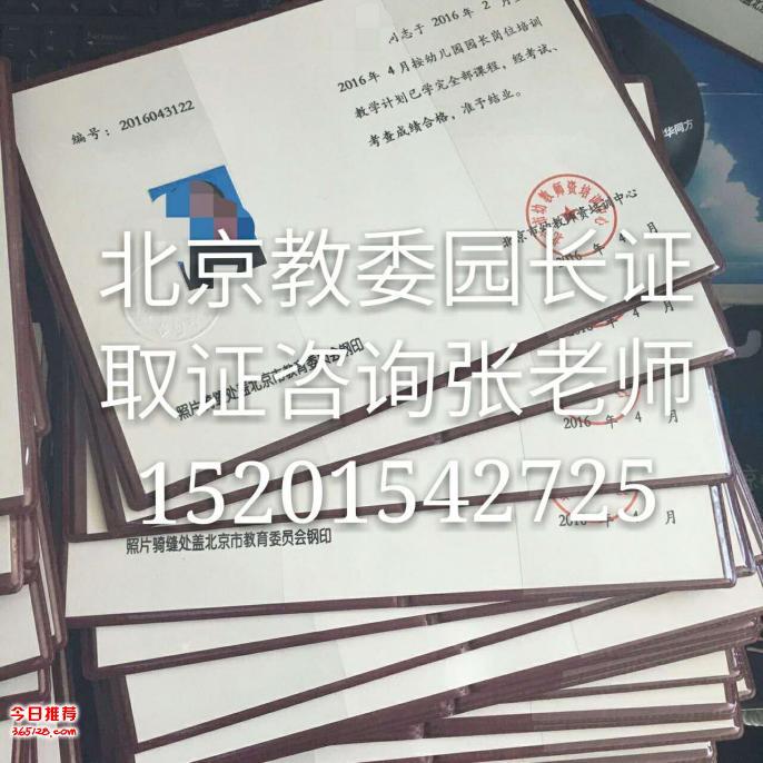 北京房山幼儿园保育员证书在哪报名?报名条件有哪些?