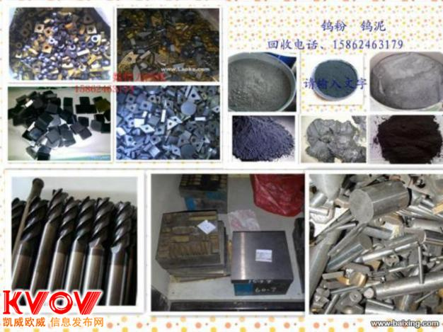 无锡 废钨钢 钨粉回收 废镍回收