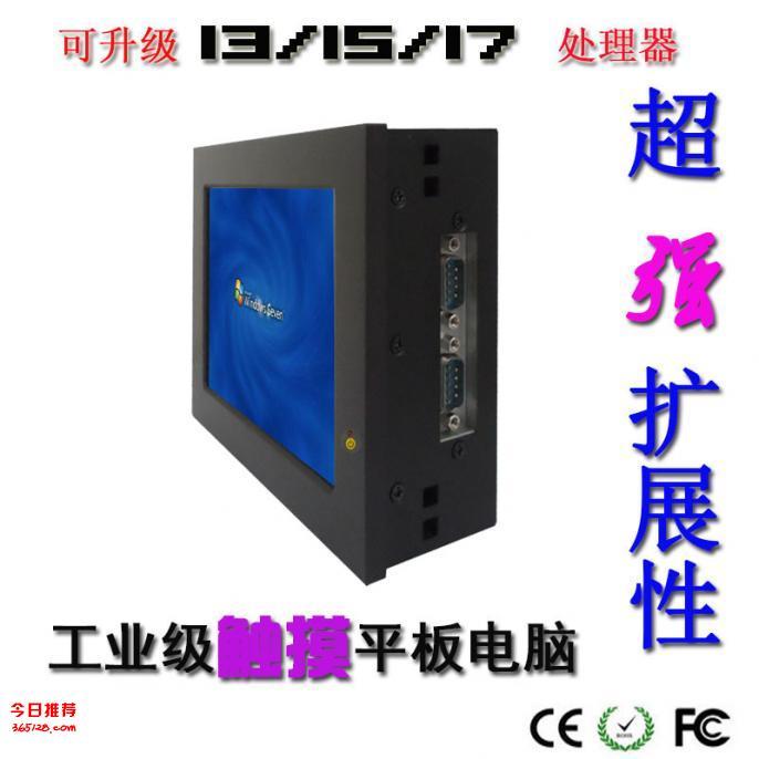 嵌入式无风扇7寸工业平板电脑支持WIN7-8系统