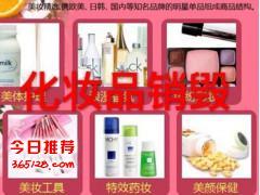 上海過期的化妝品銷毀公司-已經過了保質期的化妝品銷毀