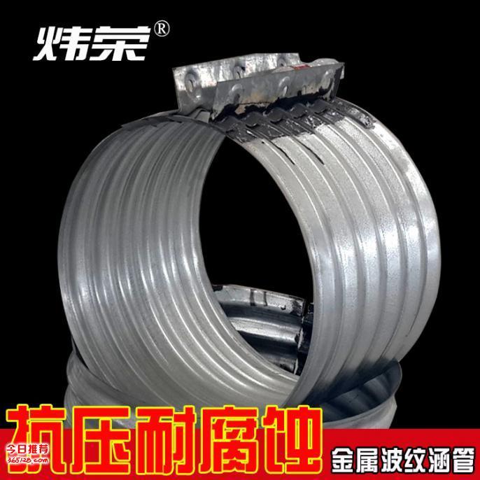 人工排灌渠道波纹管-钢制波纹管涵厂家-炜荣橡胶