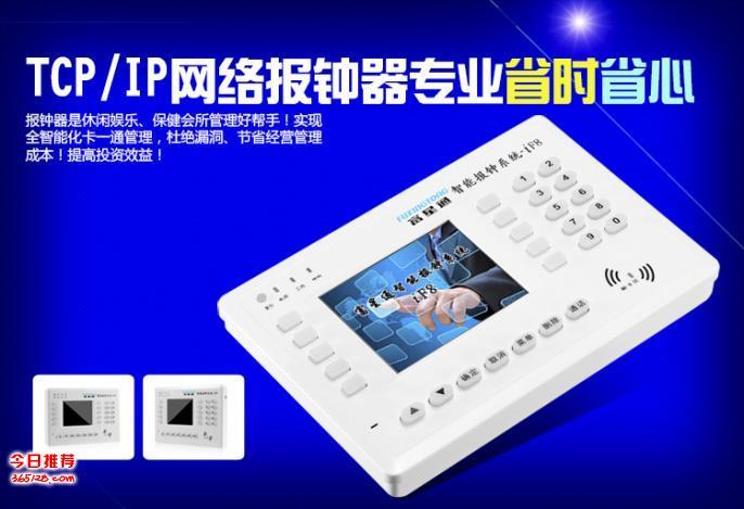 广州刷卡报钟王洗浴软件足浴智能刷卡报钟器