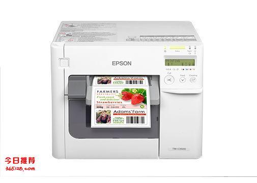 天津爱普生(EPSON)TM-C3520 全彩色标签打印机不干胶条码
