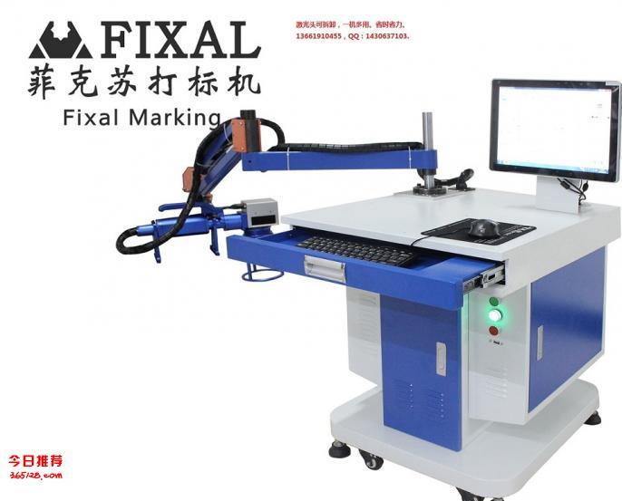 菲克苏手持万向激光打标机|手持式激光|机械臂激