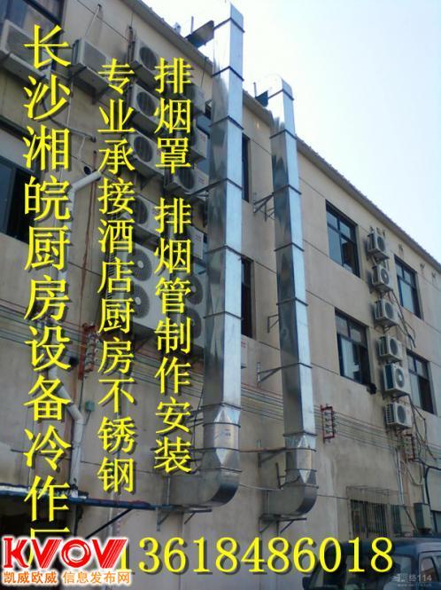 长沙湘皖厨房设备冷作厂 承接制作安装酒店厨房不锈钢 镀锌板