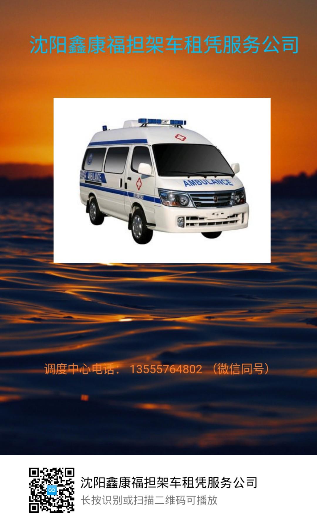 沈阳120救护车,担架车出租