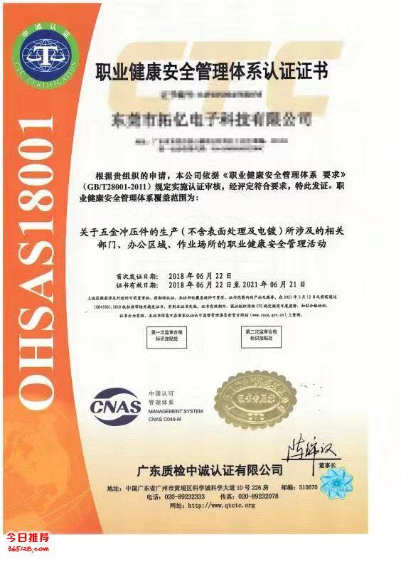 梅州ISO9001认证,梅州ISO14001认证,梅州OHSAS18001专业咨询