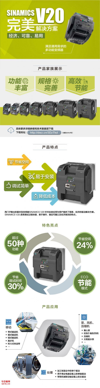 西门子V20变频器授权经销商质保