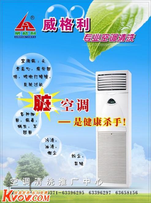 广西北流空调清洗剂威格利诚招代理加盟商