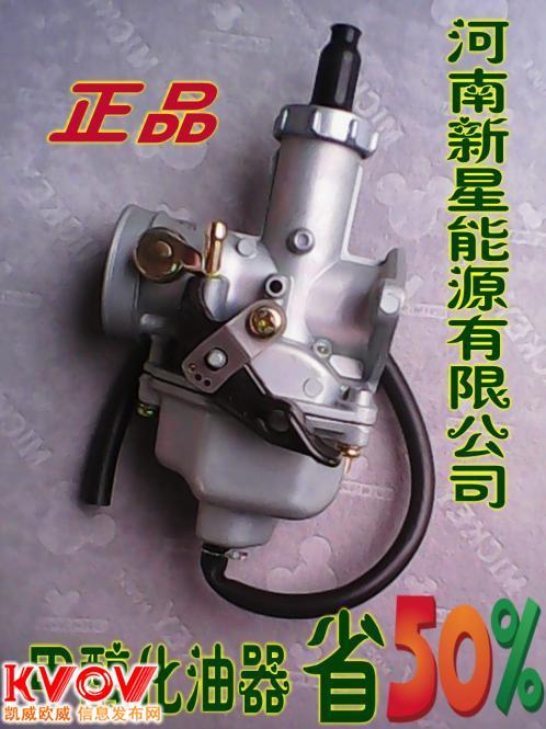 批发甲醇三轮摩托车专用化油器