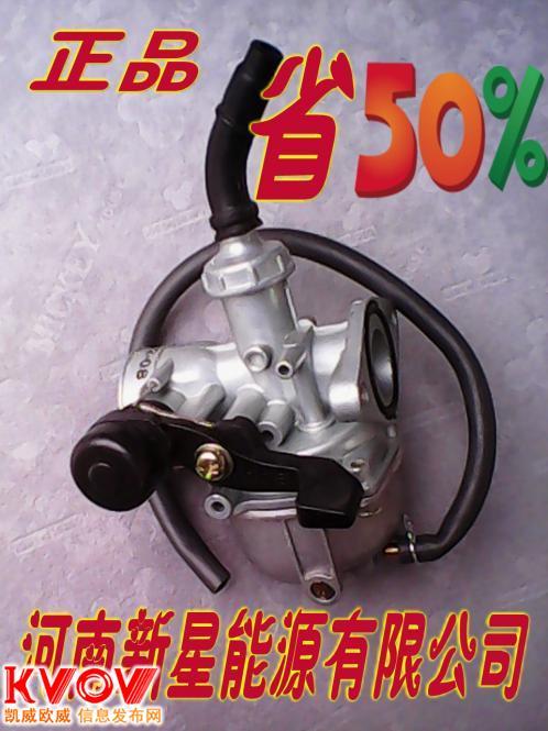 甲醇化油器