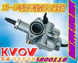 摩托车甲醇化油器生产厂家
