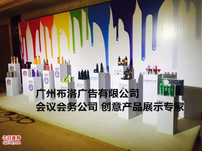 广州公司会议会务平面设计搭建服务广告公司