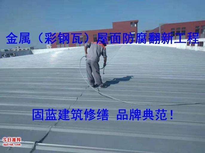 工業廠房屋頂滲漏雨維修防水翻新工程首選固藍建筑品牌典范