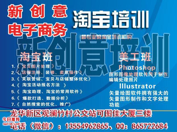 龙华观澜最专业的平面设计、淘宝美工一对一就业培训学校