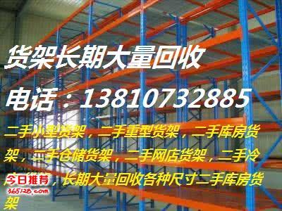 天津二手货架大量回收,二手库房货架回收,回收二手重型货架