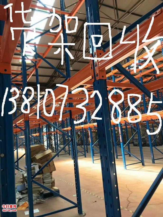 仓储货架二手货架回收,二手重型货架收购兴发仓储设备回收