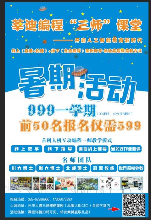 温江双流暑假少儿编程机器人编程学习