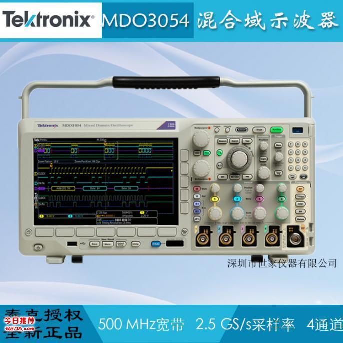 MDO3054 泰克 MDO3054 混合域示波器 價格 世家儀器