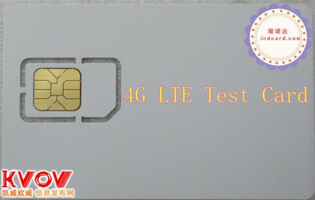 供应4G测试卡/FDD-LTE白卡/tdd-lte测试卡