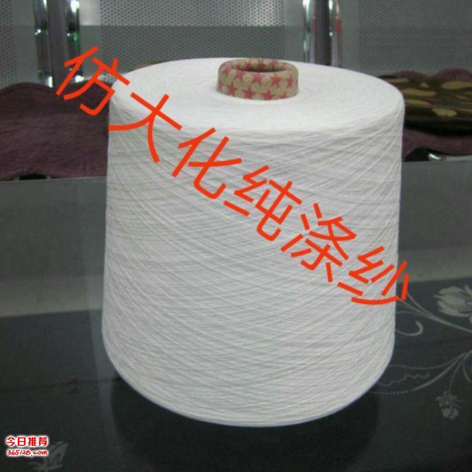 涤纶纱生产厂家